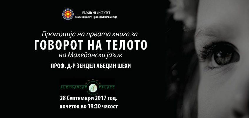 """28 Септември, 2017 година, Скопје – Промоција на првата книга """"Говорот на телото"""" на Македонски јазик"""