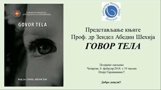 """8 Февруари, Белград, Србија – Промоција на книгата """"Говор Тела"""""""