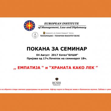 """4 Август 2017 година, Скопје – Семинар """"Емпатија и Храна"""""""