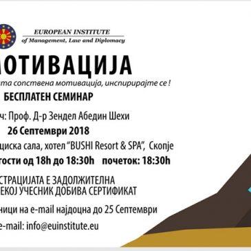 """26 Септември, Скопје – Семинар """"Мотивација"""""""