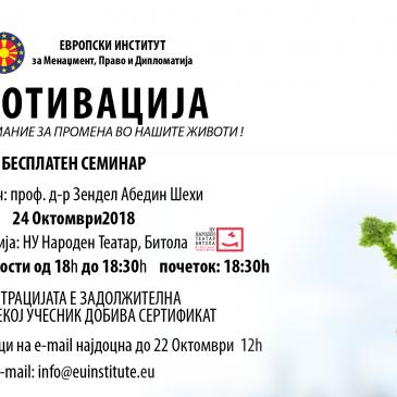 """24 Октомври, Битола – Семинар """"Мотивација"""""""