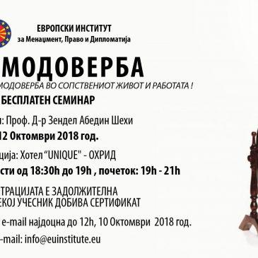 """12 Октомври, Охрид – Семинар """"Самодоверба"""""""