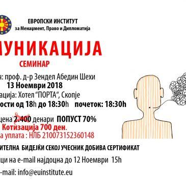 """13 Ноември, Скопје – Семинар """"Комуникација"""""""