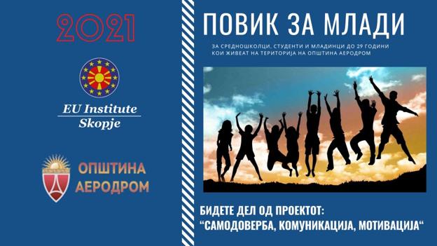 Пријава за обуки за млади 16-29 кои живеат или учат на територија на општина Аеродром