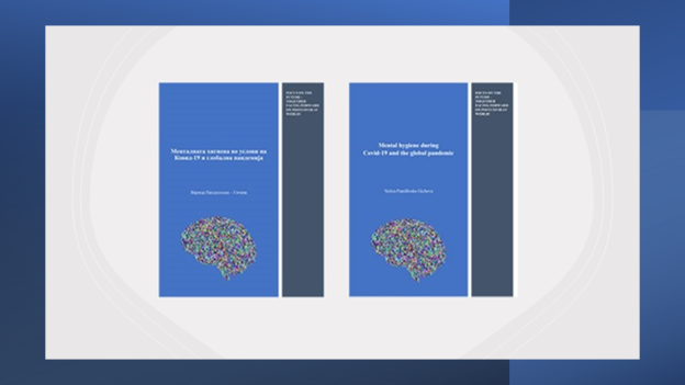 Публикација на меѓународен конференциски труд