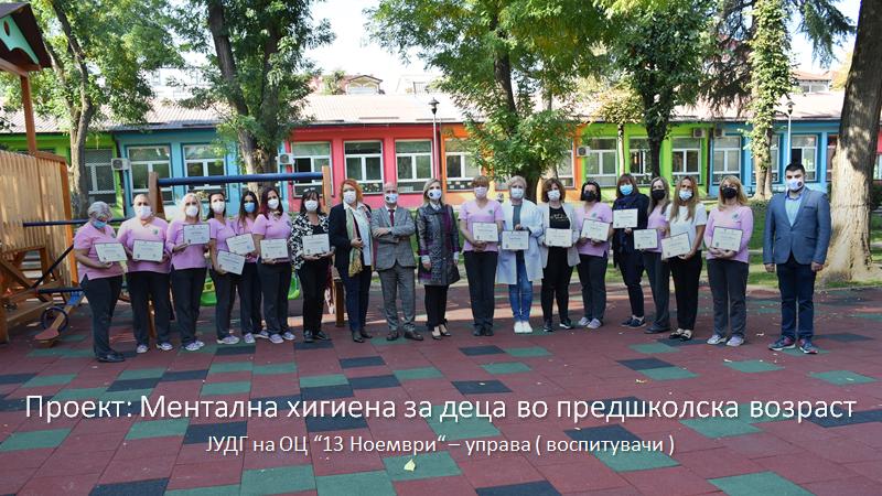 """Свечено доделување сертификати во ЈУДГ на ОЦ """"13 Ноември"""""""